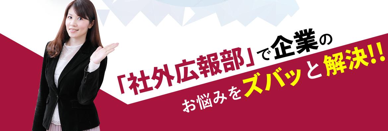 「社外広報部」で企業のお悩みをズバッと解決!!