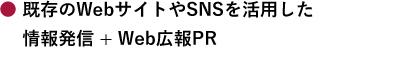 既存のWebサイトやSNSを活用した情報発信+Web広報PR
