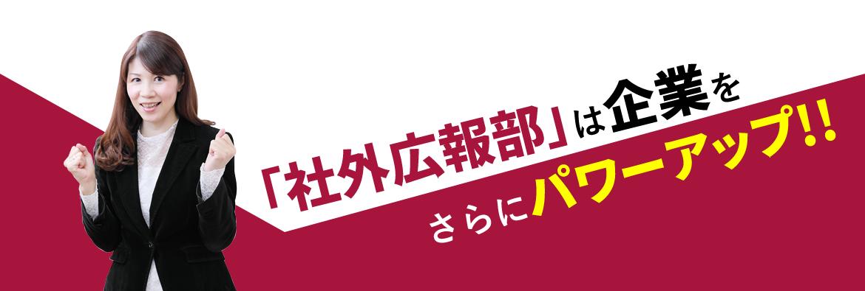 「社外広報部」は企業をさらにパワーアップ!!