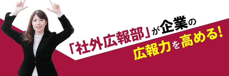 「社外広報部」が企業の広報力を高める!